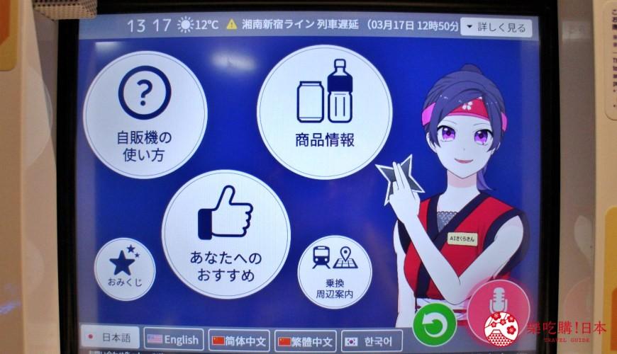日本會說中文的奇怪自動販賣機acure桜さん互動AI遊戲量身推薦飲料好玩又好買的操作介面首頁