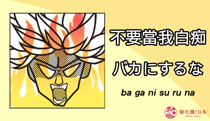 不要把人當白痴白癡日文怎麼說