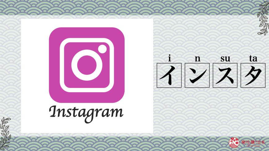「Instagram」(インスタ)品牌唸法圖片