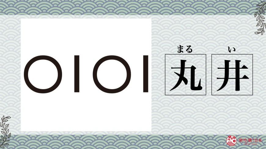 「丸井百貨」(OIOI)品牌唸法圖片