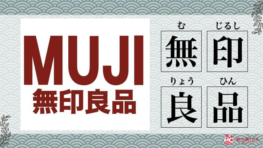 「無印良品」(MUJI)品牌唸法圖片