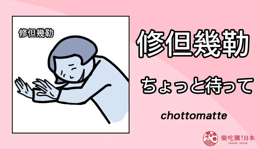 日語的的「修但幾勒」(ちょっと待って)發音文字示意圖