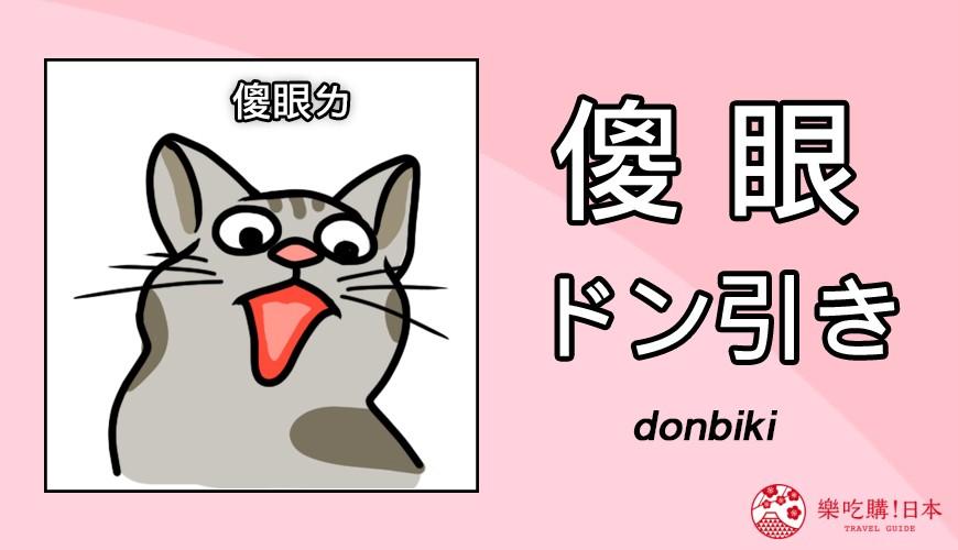 日语的的「傻眼」(ドン引き)发音文字示意图