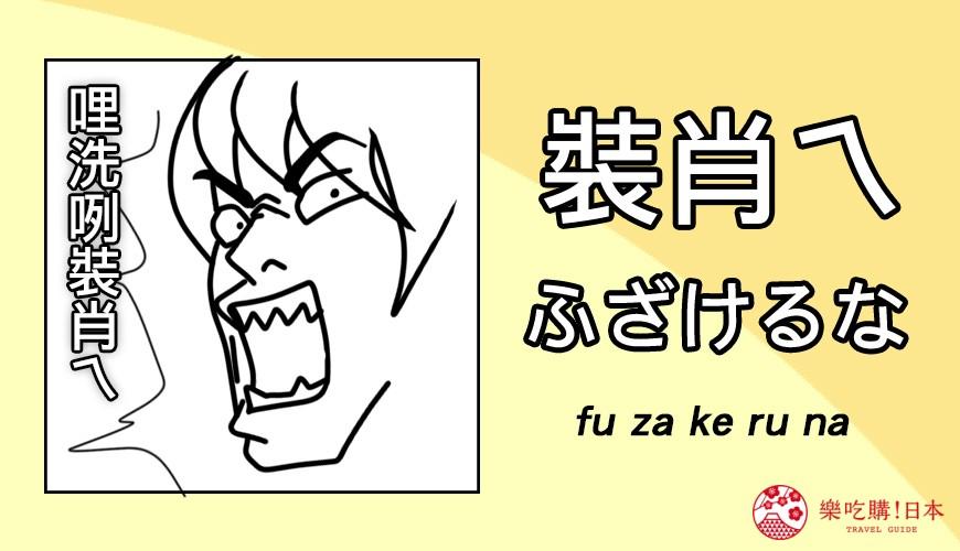 裝肖ㄟ莊孝維日文怎麼說
