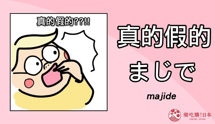 日语的的「真的假的?!」(まじで)发音文字示意图