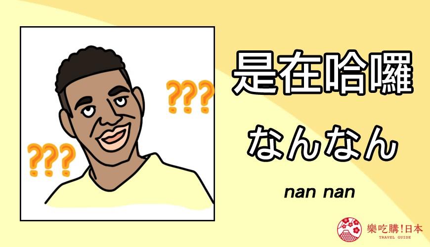 是在哈囉日文怎麼說