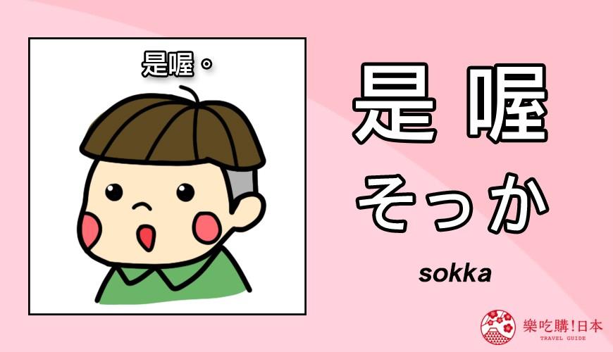 日語的的「是喔。」(そっか)發音文字示意圖