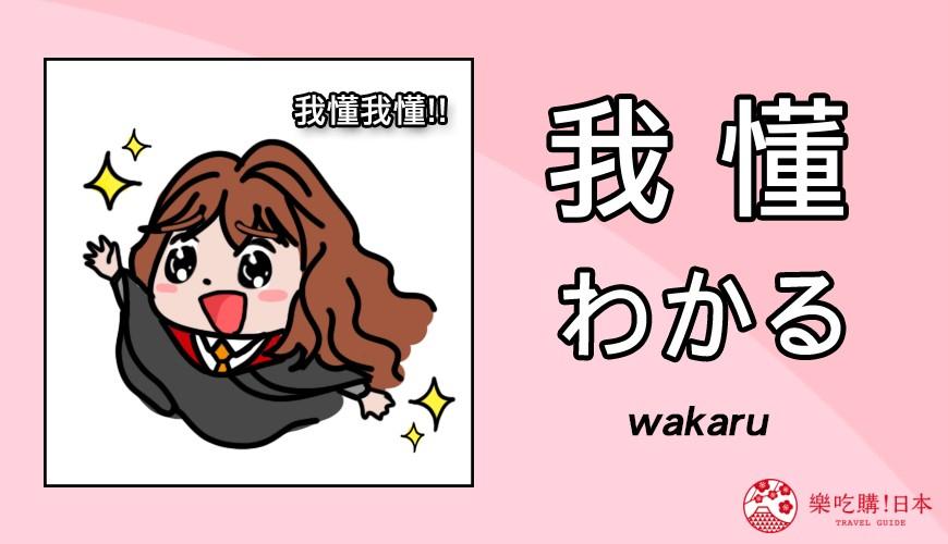日語的的「我懂~」(わかる)發音文字示意圖