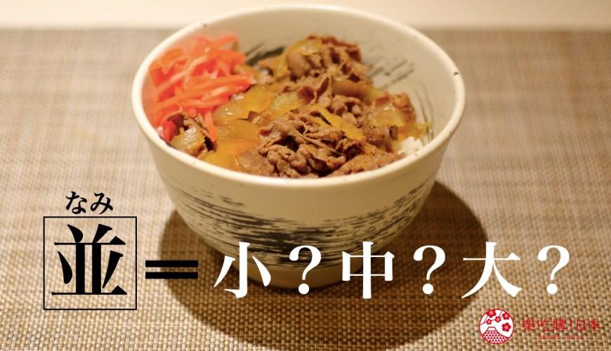 日本牛丼店的「並盛」到底是多大啊?日語、中文意思差超多4個必學漢字