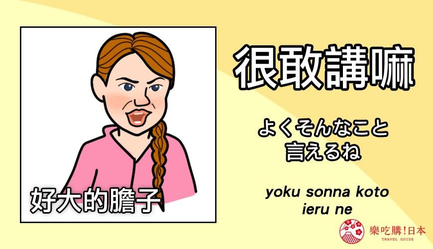 很敢講齁日文