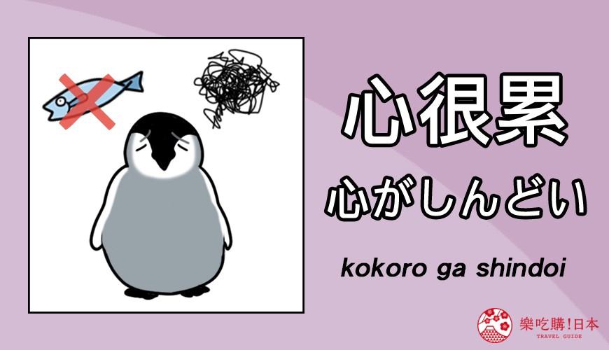 心很累日文