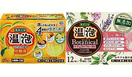 在家防疫舒壓小物推薦日本入浴劑onpo溫泡碳酸泡澡錠