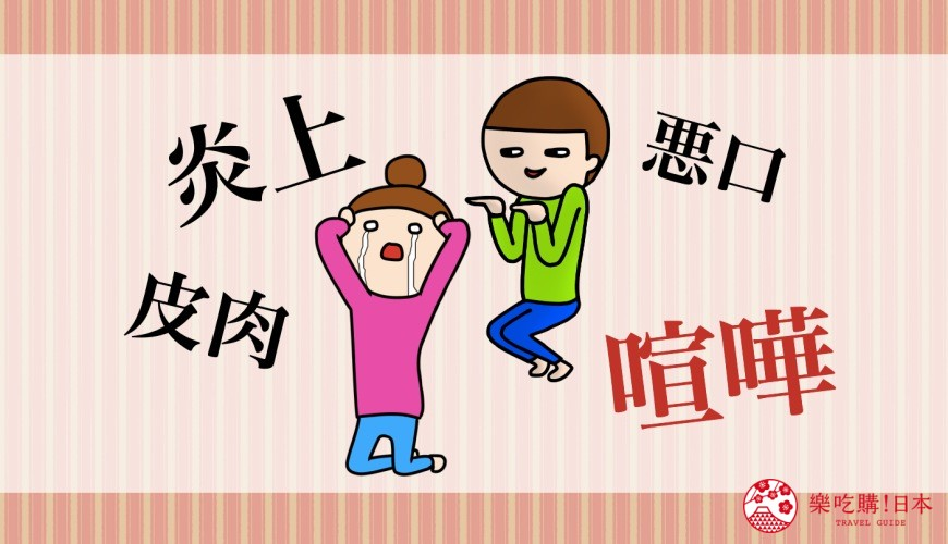 日文「喧嘩」竟不是大聲說話的意思?4個吵架罵人必學日本漢字!