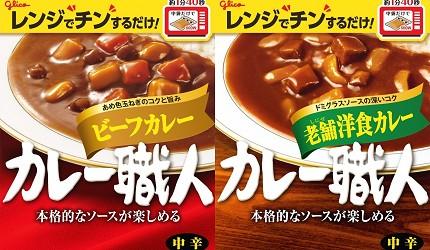 懶人美食推薦2020日本咖哩調理包罐頭防災食品glico固力果職人咖哩調理包