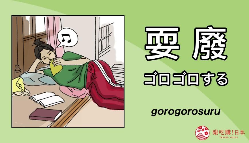 耍廢日文怎麼說