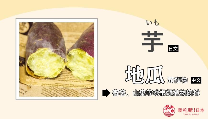 「樂吃購!日本」日文漢字單字學習文章:「芋」意思是中文的根球類植物