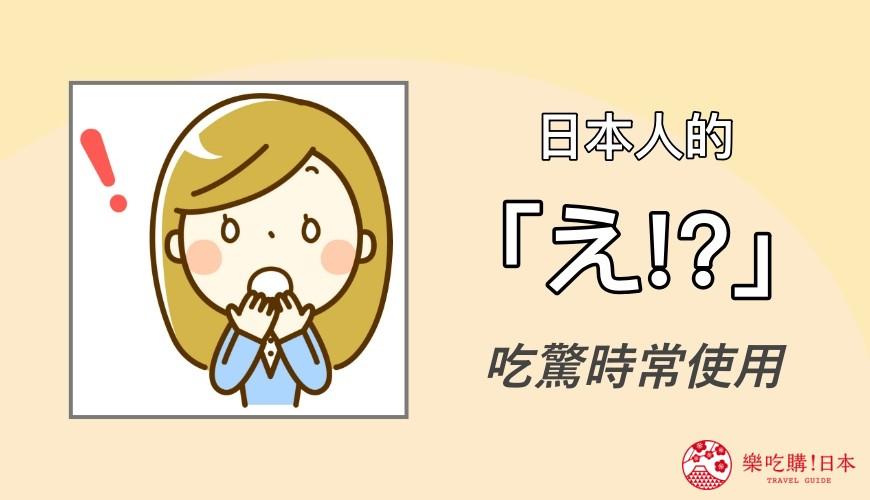 《對日本人講「蛤?」小心被打!4個不學被白眼的日本語氣詞》文章的日本人「え?」語氣示意圖