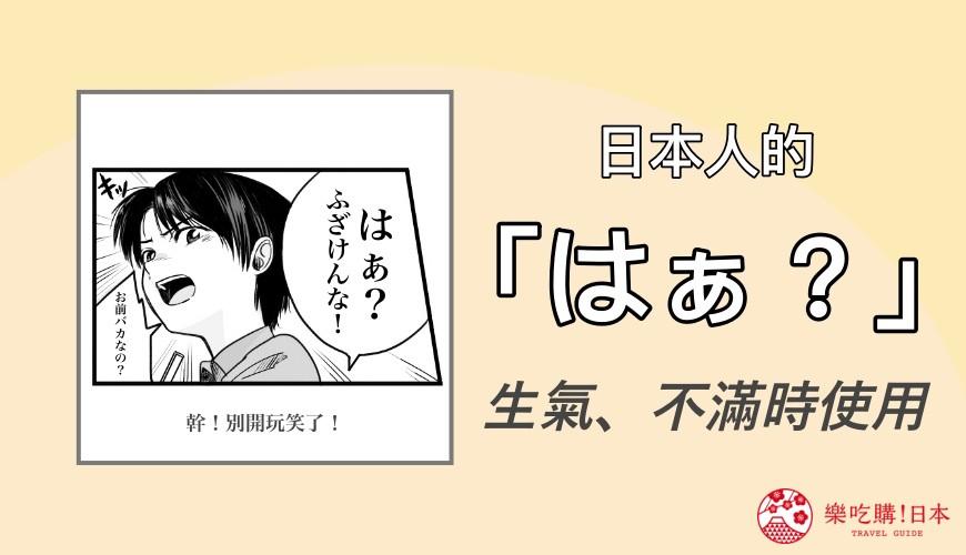 《对日本人讲「蛤?」小心被打!4个不学被白眼的日本语气词》文章的日本人「はぁ?」语气示意图