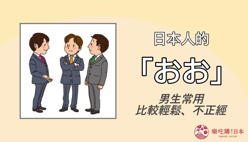 《對日本人講「蛤?」小心被打!4個不學被白眼的日本語氣詞》文章的日本人「おお」語氣示意圖
