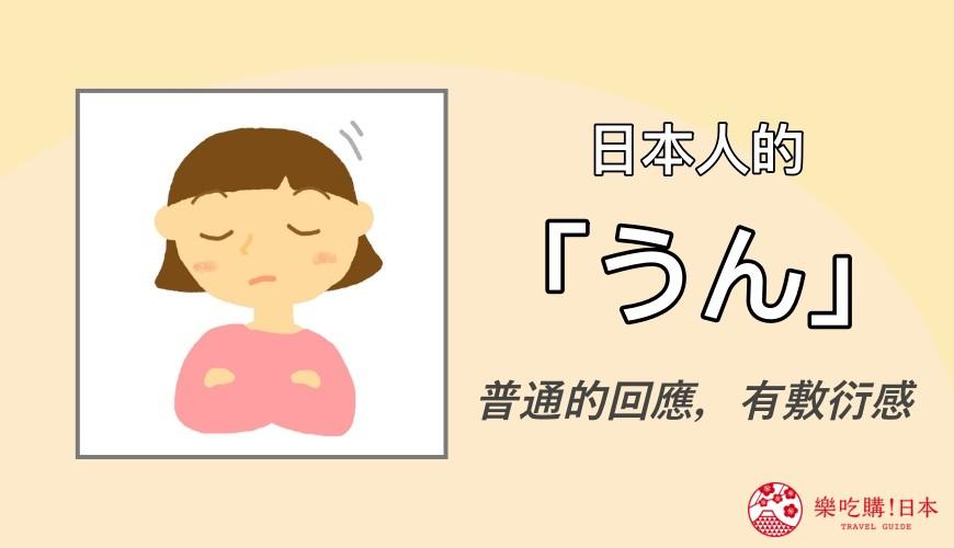 《對日本人講「蛤?」小心被打!4個不學被白眼的日本語氣詞》文章的日本人「うん」語氣示意圖