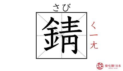 《鬼灭之刃》角色「锖兔」的名字「锖」汉字示意图