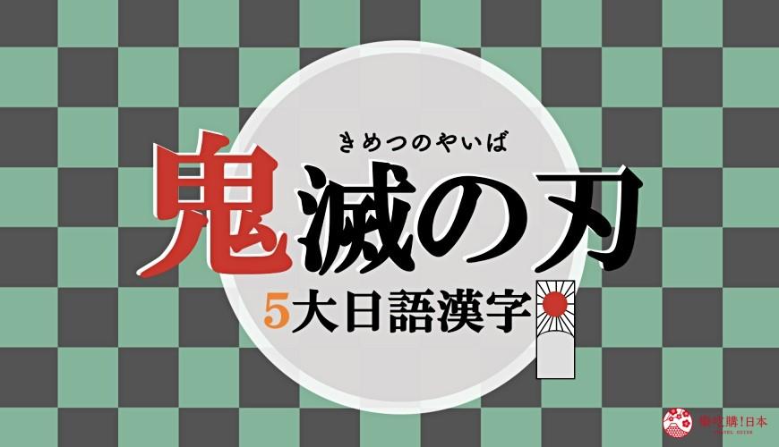 《鬼灭之刃》角色「鬼舞辻无惨」你念对了吗?5个日语汉字读音随堂考文章首图