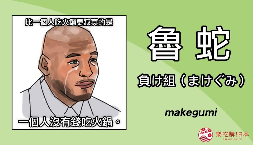魯蛇日文怎麼說