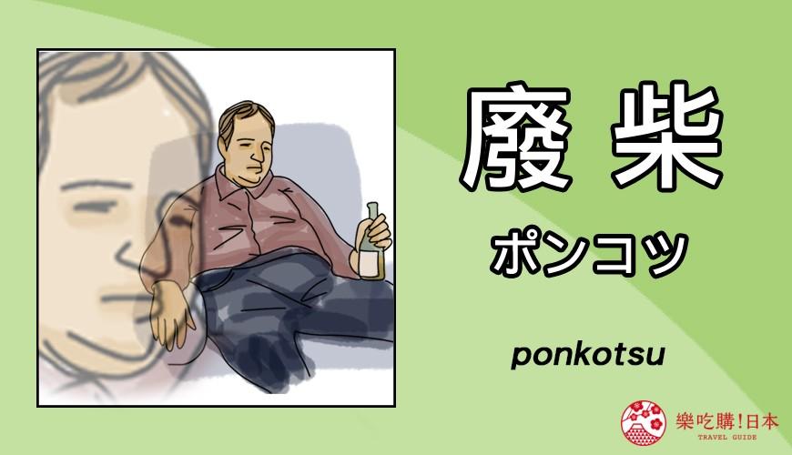 廢柴日文怎麼說