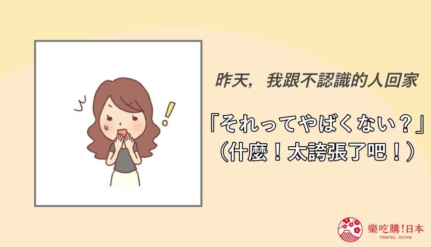 日語「やばい」覺得很扯的時候的用法示意圖
