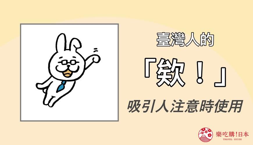 《对日本人讲「蛤?」小心被打!4个不学被白眼的日本语气词》文章的台湾人「欸!」语气示意图
