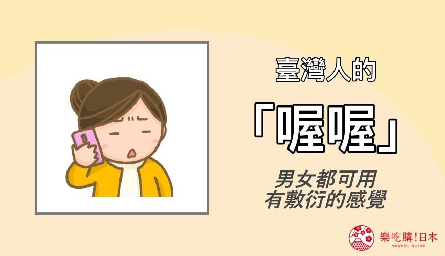 《对日本人讲「蛤?」小心被打!4个不学被白眼的日本语气词》文章的台湾人「喔喔」语气示意图