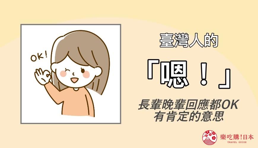 《對日本人講「蛤?」小心被打!4個不學被白眼的日本語氣詞》文章的臺灣人「嗯!」語氣示意圖