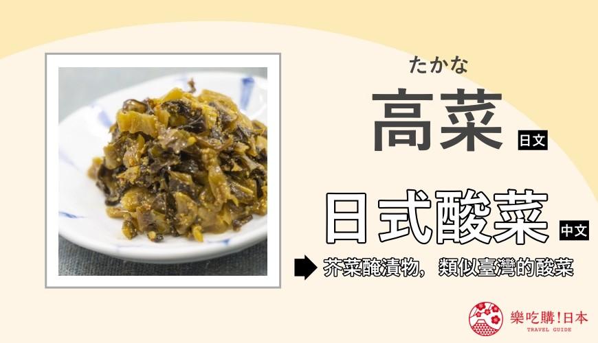 「樂吃購!日本」日文漢字單字學習文章:「高菜」意思是日式酸菜