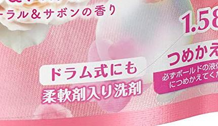10款用完會愛上的洗衣精輕鬆洗淨還有天然香氣日本人氣洗衣產品推薦洗衣粉洗衣膠囊洗衣球芳香豆芳香顆粒衣物消臭噴霧包裝上的字眼