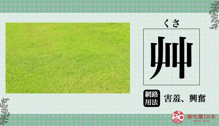 日本人推特 BBS 常用表達掩面的「艸」日語學習示意圖