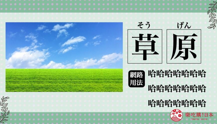 日本人推特 BBS 常用表達笑的「草原」日語學習示意圖
