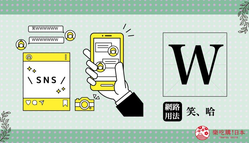 日本人推特 BBS 常用「w」的日語學習示意圖