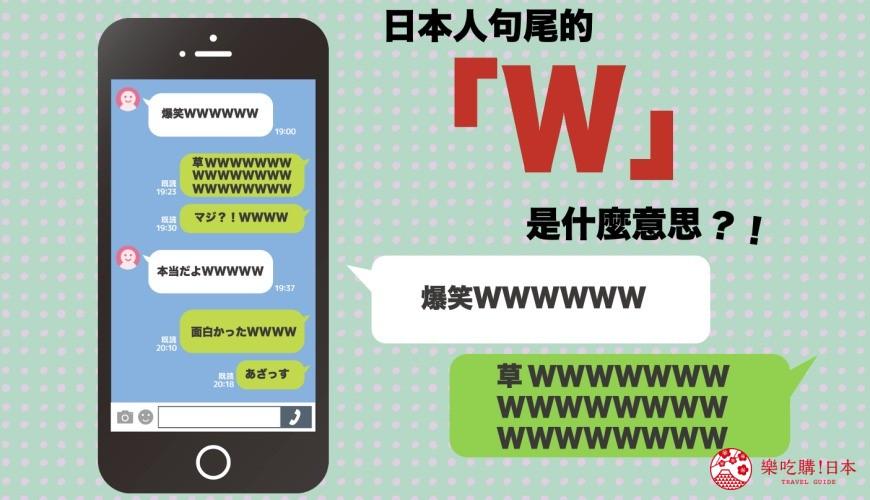 日本人句尾的「w」是什麼意思?日本鄉民表達「爆笑」的5個常見用語!