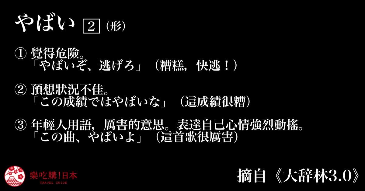 《日本人愛講的「牙敗」到底是什麼意思?「やばい」的5種用法教學!》文章《大辭林》解釋