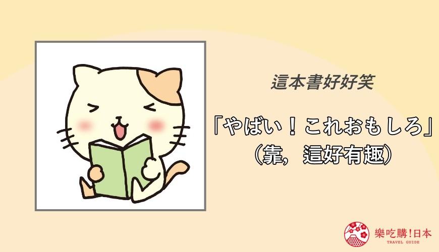 日語「やばい」覺得有趣的時候的用法示意圖