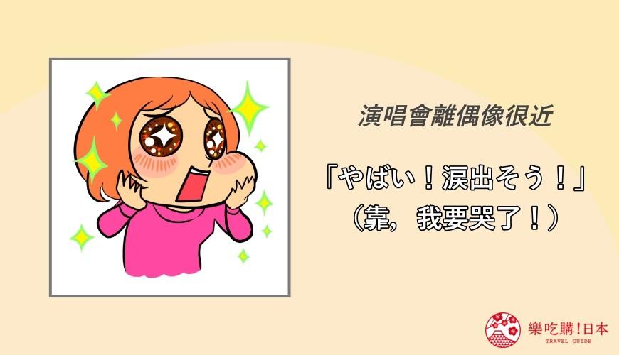 日語「やばい」覺得感動緊張的時候的用法示意圖
