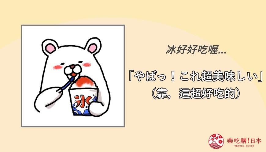 日語「やばい」覺得開心、東西好吃的時候的用法示意圖