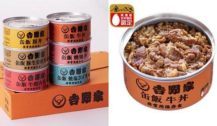 懶人美食推薦2020日本咖哩調理包罐頭防災食品吉野家牛丼罐頭