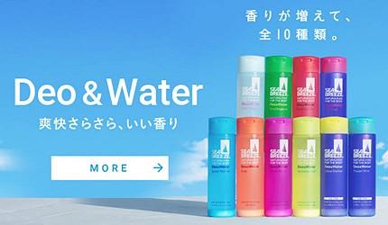2021止汗產品推薦日本seabreeze爽身化妝水