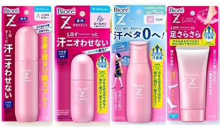 2021止汗產品推薦日本biorez渡邊直美代言止汗劑排汗爽身噴霧滾珠