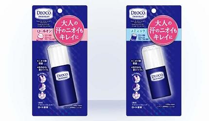 2021止汗產品推薦日本女高中生香味沐浴乳止汗劑日本deoco藥用止汗劑