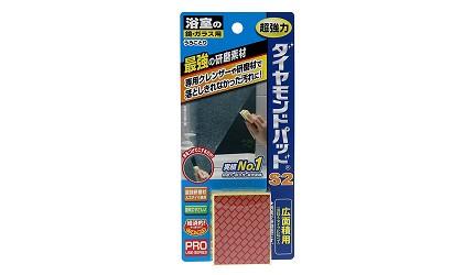 10款好用日本居家清潔用品強力去油污一步除霉消臭輕鬆打掃不費力工具推薦KOKUBO小久保鑽石鏡面刷玻璃鏡面去漬海綿