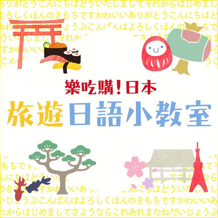 旅遊日語小教室,自助旅行日文會話學習