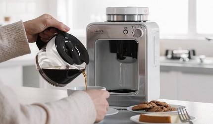 宅在家也能吃美食日本10款超人氣料理家電廚房煮食推薦小巧易用輕鬆辦桌的siroca自動研磨咖啡機