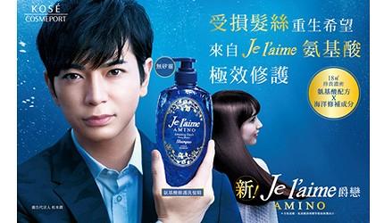 日本必買洗髮精推薦kose好用洗頭水推介高斯Jel'aime爵戀氨基酸修護洗髮精